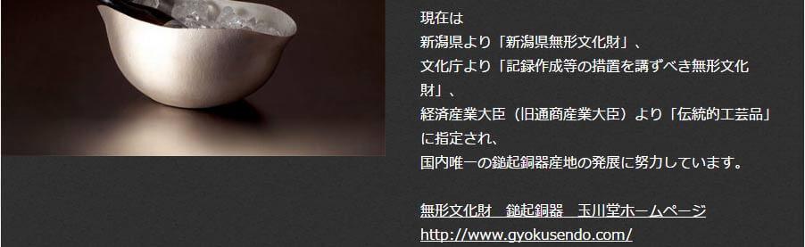 gyokusendou-04